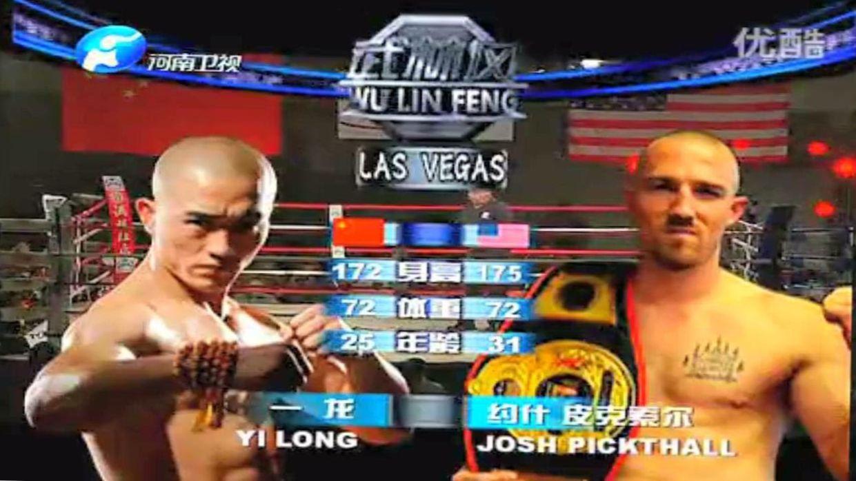 Shaolin Monk Vs UFC Archives - Martial Arts Masters